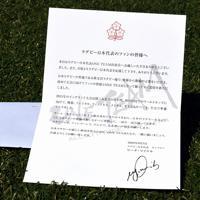 ラグビー日本代表のW杯決起会に集まったファンにマイケル・リーチ主将が贈ったカード。「日本ラグビーの新しい歴史を作るために、ONE TEAMとなり、一緒に闘いましょう」の言葉がある=東京・秩父宮ラグビー場で2019年9月7日、竹内紀臣撮影