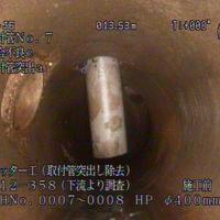 下水道管内部に突き出した塩化ビニール製の管=千葉県柏市提供