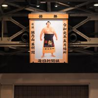令和元年夏場所で優勝し、両国国技館に掲示された朝乃山の優勝額=東京都墨田区で2019年9月8日、手塚耕一郎撮影