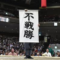 白鵬の休場による阿炎の不戦勝を伝える幕=東京・両国国技館で2019年9月9日、藤井達也撮影