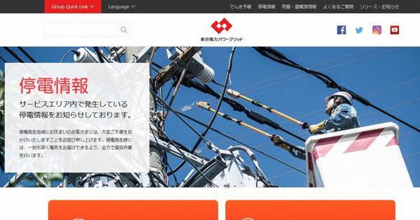停電 神奈川 電力 東京 神奈川県|事業所等一覧|東京電力