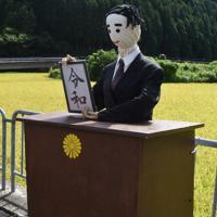 新元号の発表を再現したかかし=奈良県御杖村で2019年9月6日、広瀬晃子撮影