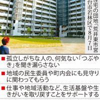 災害公営住宅での孤独死 周囲が防ぐには…
