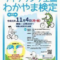 初めて実施される「サイクリング王国わかやま検定」のチラシ