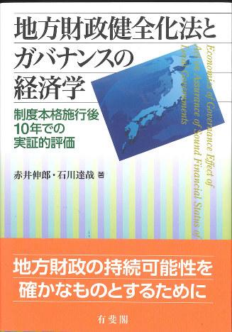 『地方財政健全化法とガバナンスの経済学 制度本格施行後10年での実証的評価』