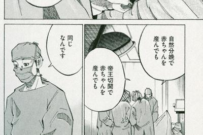 自然分娩でも帝王切開でも立派なお産に変わりはない マンガ「コウノドリ」(C)鈴ノ木ユウ/講談社