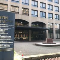 名古屋簡易裁判所=名古屋市中区で2019年9月11日午前、川瀬慎一朗撮影