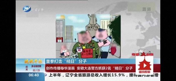 中国 モザイク 語 破壊