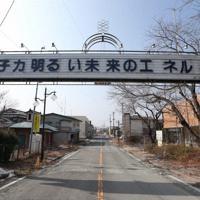 福島県双葉町に掲げられていた原発PR看板