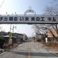 福島県双葉町に掲げられていた原発推進標語=2014年2月、武市公孝撮影