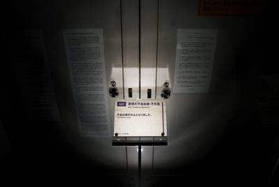 作品の公開が中止されている「表現の不自由展・その後」。展示場所へと続く扉は閉ざされ、中止の撤回と展示再開を求める作家の「声明文」が張られている=名古屋市東区の愛知芸術文化センターで2019年9月3日、大西岳彦撮影