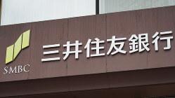 三井住友銀行=小座野容斉撮影