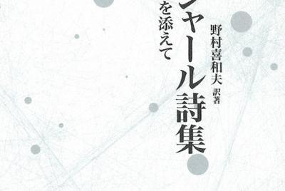 ルネ・シャール詩集(河出書房新社)
