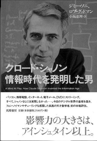 『クロード・シャノン 情報時代を発明した男』