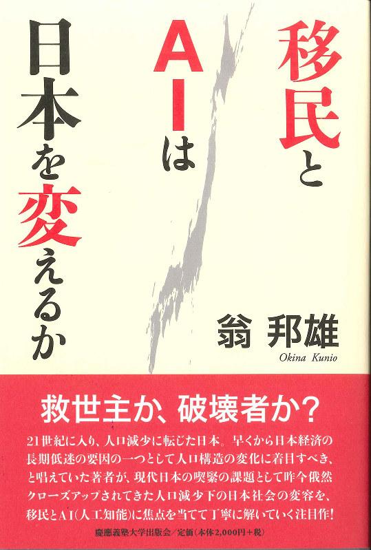 『移民とAIは日本を変えるか』