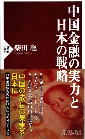 『中国金融の実力と日本の戦略』