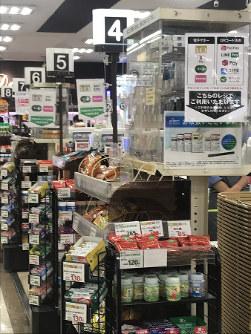 スーパーマーケットなどキャッシュレス決済が可能な施設は拡大中だ=東京都内