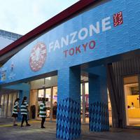 20日のオープンに向けて報道陣に公開されたファンゾーン=東京都千代田区で2019年9月19日午後5時40分、根岸基弘撮影
