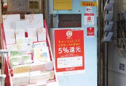 還元制度の認定を受けた店舗の入り口(東京都杉並区)