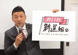 記者会見で新党結成などについて話す山本太郎氏=国会内で2019年4月10日、川田雅浩撮影