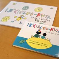 出版する絵本と元になった紙芝居=横浜市西区で、中村紬葵撮影