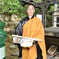 焚き上げ供養に向けて、「緑のポスト」に投函された手紙を手にする松尾眞弘住職=京都府舞鶴市の大聖寺で2019年9月23日午後1時11分、行方一男撮影