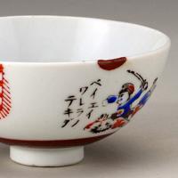 統制陶器の時代、戦意高揚のための子ども茶わんが多く作られた(岐阜県瑞浪市陶磁資料館蔵)