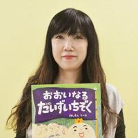 「おおいなるだいずいちぞく」の作者、橋本悦代さん=東京都千代田区で、上東麻子撮影