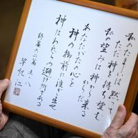 横田早紀江さんが書いた聖書の一節のコピー。友人の真保節子さんは大切に額に入れている=千葉市花見川区で2019年7月27日、竹内紀臣撮影
