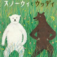 ロジャー・デュボアザン・さく 石津ちひろ・やく 好学社刊(本体1500円)