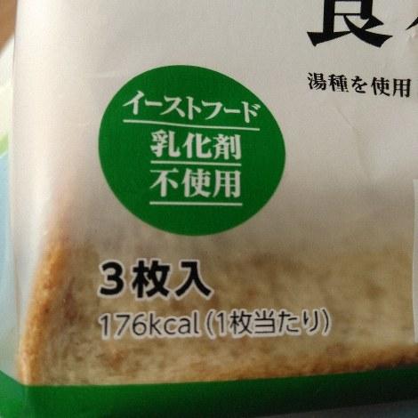 パンの包装に印刷された「不使用」の強調表示