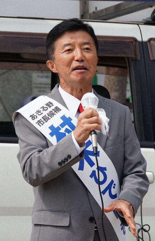 あきる野 市長 選挙