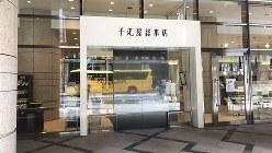 東京・日本橋にある千疋屋総本店の店舗=2019年9月25日、田中学撮影