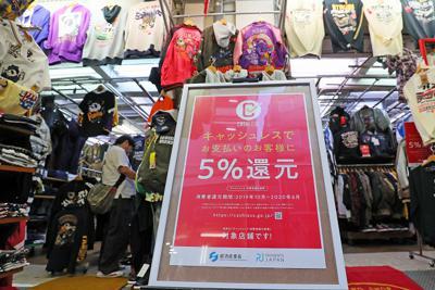 キャッシュレス5パーセント還元のポスターが掲げられた洋服店=東京都台東区で2019年10月1日午後4時47分、長谷川直亮撮影