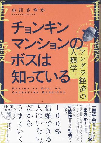 『チョンキンマンションのボスは知っている』(春秋社、2000円)