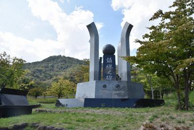 ゆずり葉緑地にある「鎮魂之碑」。この近くに阪神大震災犠牲者の名前が刻まれた銘板が設置される=宝塚市小林西山で、土居和弘撮影