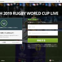 ラグビー・ワールドカップの偽の動画配信サイトで求められるアカウント登録画面(トレンドマイクロ提供)