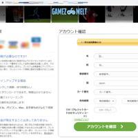 ラグビー・ワールドカップの偽の動画配信サイトで、クレジットカード情報の入力を求められる画面(トレンドマイクロ提供)