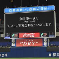 6日に亡くなった金田正一さんの冥福を祈って試合開始前に黙とうがささげられた=横浜スタジアムで2019年10月7日、丸山博撮影