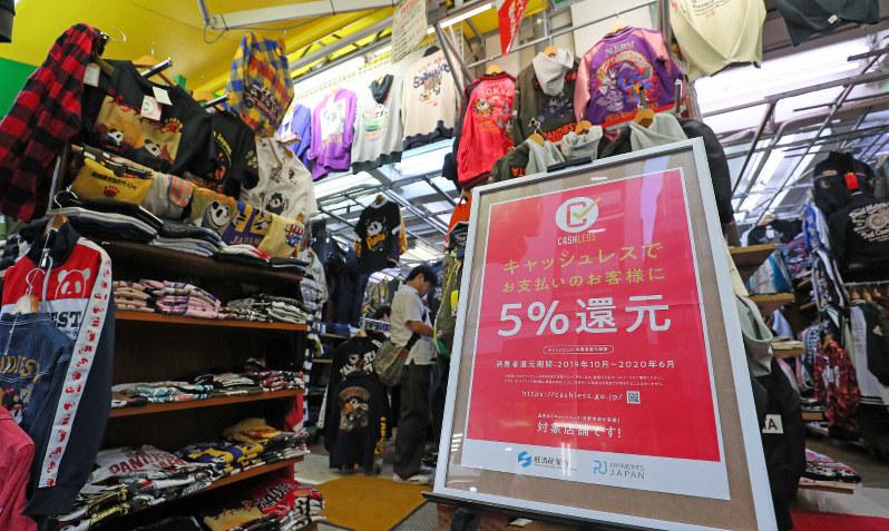 キャッシュレス決済でポイント還元のポスター=東京都台東区で、長谷川直亮撮影