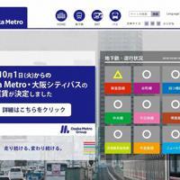 大阪メトロのホームページ