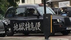 ロンドン伝統のタクシー「ブラックキャブ」の側面には日本のファッションブランドの広告がプリントされている=ロンドン市内で三沢耕平撮影
