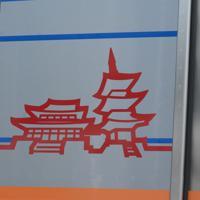 京成電鉄の新型車両「3100形」に入る成田山新勝寺のイラスト=千葉県酒々井町で2019年10月10日午前11時34分、中村宰和撮影