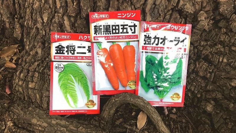 タキイ種苗の商品=2019年10月10日、田中学撮影