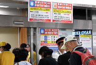 Notices announcing that all train operations on the Tokaido Shinkansen Line and the conventional Tokaido Line will be suspended on Oct. 12 are displayed at JR Kakegawa Station on Oct. 11, 2019, in preparation for powerful Typhoon Hagibis. (Mainichi/Kimi Takeuchi)