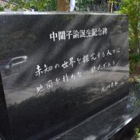 日本人初のノーベル賞受賞者、湯川秀樹博士の功績をたたえる記念碑=兵庫県西宮市苦楽園二番町の市立苦楽園小学校で、近藤諭撮影