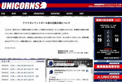 活動自粛を告知する慶大アメフット部のサイト