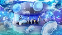 This image shows a new domed jellyfish pool that is scheduled to open at Kyoto Aquarium in Kyoto's Shimogyo Ward in April 2020. (Image courtesy of ORIX Real Estate Corp.)