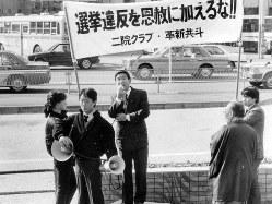 """""""大喪恩赦""""で市民に訴える青島幸男さん(中央)=東京・渋谷駅前広場で1989年2月6日"""