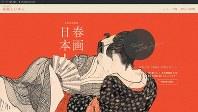 ドキュメンタリー映画「春画と日本人」の公式サイト(www.shungamovie.com)